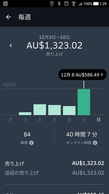 Screenshot_20181209-012949.jpg