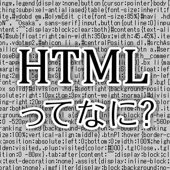 about-html-336.jpg